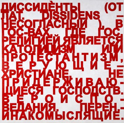 Jose Angel Vincench, Dissident (Russian): Compromise or Fiction of the Painting Series, Acrylic on Canvas, 2009-2010, 48 x 48 inches, JAV147